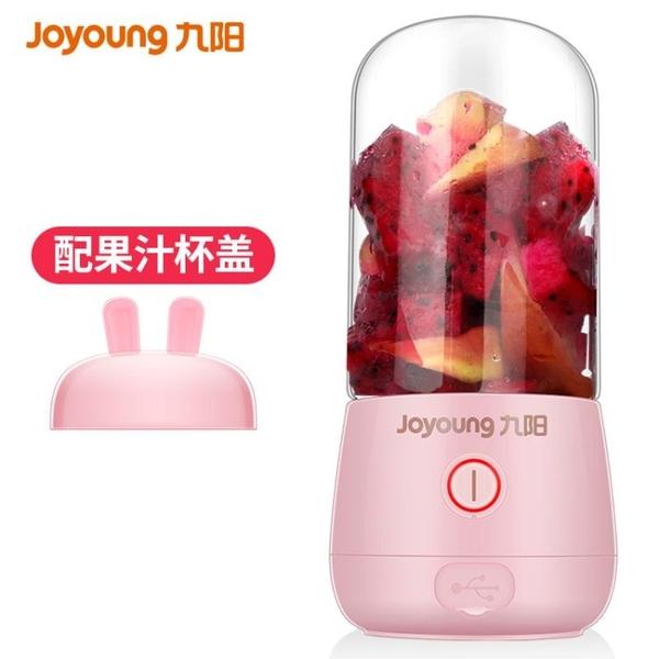 榨汁機家用水果小型便攜式多功能炸果汁機打電動全自動榨汁杯【凱斯盾】