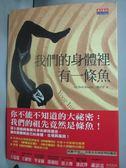 【書寶二手書T1/科學_LMK】我們的身體裡有一條魚_蘇賓 , 楊宗宏