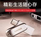 U盤/車載 32G u盤至尊高速USB3.1 TYPE-C雙接口64G 128G優盤256G金屬盤