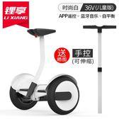 鋰享智能平衡車兒童雙輪成人代步車兩輪電動迷你漂移車帶扶桿10寸【免運直出】