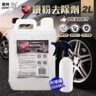 台灣現貨-SZ汽車2L鐵粉去除劑 中性配...