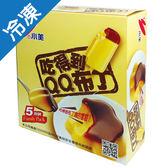 小美吃得到QQ布丁雪糕70g*5支【愛買冷凍】