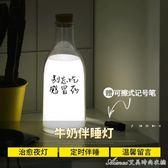 創意牛奶瓶伴睡燈床頭臥室睡眠燈led小夜燈充電留言臺燈生日禮物艾美時尚衣櫥
