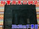 【JIS】A262 加厚束口收納網袋 20X30 透氣網袋 收納袋 束口袋 適合營繩燈 露營燈 彈性繩