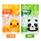快潔適 貓熊/小黃鴨 3D立體 SDC兒童口罩 5枚入【套套先生】可愛熊貓 黃色小鴨