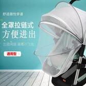 嬰兒車蚊帳 日本嬰兒推車蚊帳童車子寶寶通用bb寶寶傘車加密透氣防蟲全罩式 玩趣3C