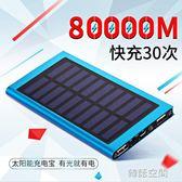 太陽能行動電源80000通用50000M毫安正品vivo超薄oppo移動電源20000