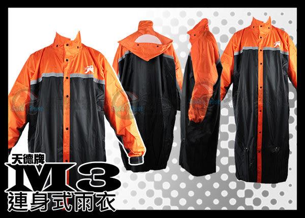 [中壢安信] 天德牌 第九代 戰袍 M3 連身式透氣雨衣 橘 連身式 雨衣