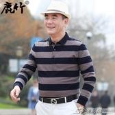 爸爸秋裝條紋t恤男士長袖純棉休閒Polo衫中年男裝寬鬆上衣服 潮流時