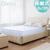 【Oleles 歐萊絲】蜂巢式獨立筒 彈簧床墊-特大7尺(送緹花對枕)
