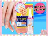 SONY CP B&C Nail 護甲精華凝膠 7.5g ◆86小舖◆