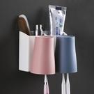 牙刷架 牙刷置物架免打孔漱口杯刷牙杯掛牆式衛生間壁掛杯子刷牙牙杯套裝【幸福小屋】