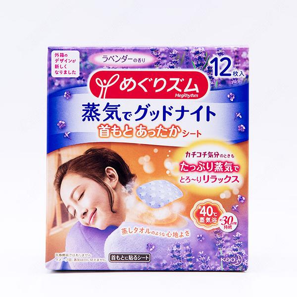 【花王】Good-Night 蒸氣溫感頸部熱敷貼片 薰衣草_12枚入