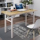 折疊桌子擺攤小方桌長條桌簡易餐桌家用長方形書桌地推租房便攜式 萬客城
