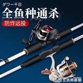 達瓦千日路亞竿套裝遠投碳素海竿槍柄水滴輪釣魚竿拋桿打黑專用 NMS生活樂事館