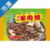 台塑清燉溪湖羊肉爐 1200G /包【愛買冷凍】