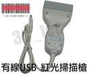 利服 LV800 紅光條碼掃瞄器 有線USB介面 Barcode 條碼掃描 器~附線材