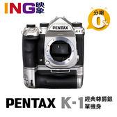 【6期0利率】Pentax K-1 單機身 全片幅  銀色 限量版  富堃公司貨