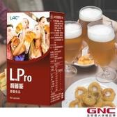 【GNC健安喜】型男保健 LAC 利普能膠囊食品 80顆