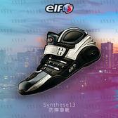 [中壢安信] ELF Synthese 13 銀/金屬色 短筒 車靴 休閒 短靴 防摔靴 防摔鞋 可開合式通風孔