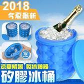 (大號) 矽膠冰桶 極夏魔冰桶 製冰桶 冰桶 ice genie saving ice 製冰神器 風扇 出國 旅遊 【A06】