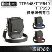 ThinkTank Mirrorless Mover 5 微單眼側背包 TTP710648 / TTP710649 / TTP710650 總代理公司貨