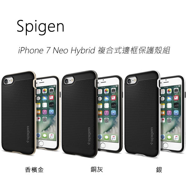 Spigen iPhone 7 Neo Hybrid 複合式邊框保護殼組