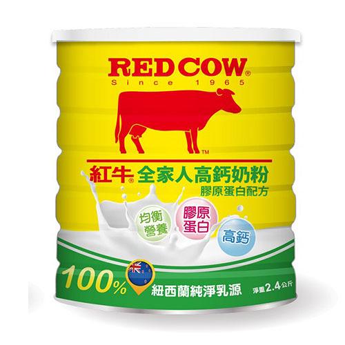 紅牛全家人高鈣營養奶粉-膠原蛋白配方2.4kg【愛買】