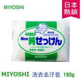 日本 熱賣 原裝進口日本MIYOSHI 洗衣去汙皂 190g