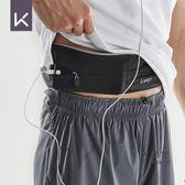 跑步腰包 薄款隱形貼身腰包手機跑步裝備運動戶外彈力透氣健身 4色