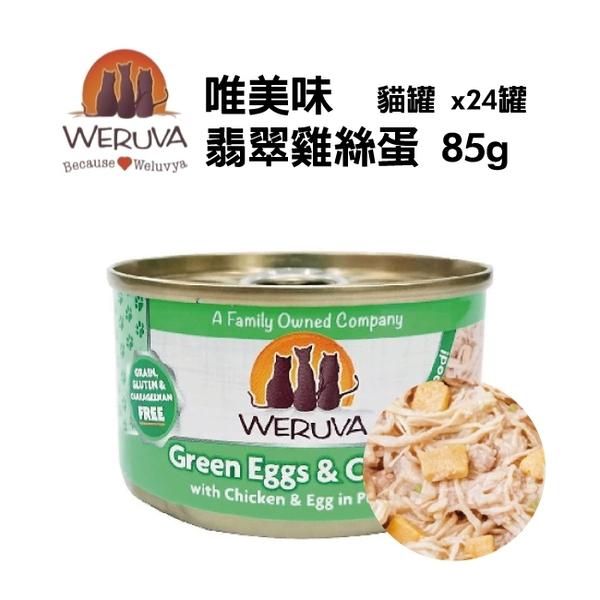 唯美味-貓罐 翡翠雞絲蛋 85g*24罐-箱購