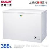 SANLUX台灣三洋 388L變頻上掀式直冷型冷凍櫃 SCF-V388GE~含拆箱定位(預購~預計到貨後陸續安排出貨)