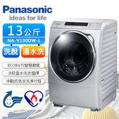 【Panasonic國際牌】 ECO變頻13公斤滾筒洗衣機 NA-V130DW-L(含基本安裝+舊機回收)