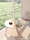 小茶几ins 風飄窗小茶幾迷你榻榻米小桌子臥室坐地毯上陽臺圓桌簡約窗臺LX 雲朵走走