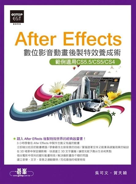 (二手書)After Effects數位影音動畫後製特效養成術(範例適用CS5.5/CS5/CS4)