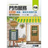 丙級門市服務學術科講義(筆試及清潔作業)(2021最新版)(附門市服務理論.教學
