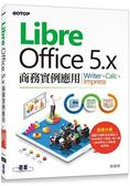 LibreOffice 5.x商務實例應用 Writer、Calc、Impres