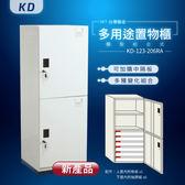 【MIT台灣製】KD鋼製系統多功能組合櫃 KD-123-206RA 收納櫃 置物櫃 公文櫃 工具櫃