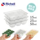 日本Richell利其爾第二代離乳食連裝盒15ml/25ml/50ml 副食品分裝盒