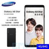 【送玻保】三星 Samsung Galaxy A8 STAR 6.3吋 4G/64G 前後2400萬畫素 3700mAh 人臉辨識 智慧型手機