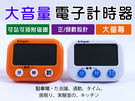 SC大音量大螢幕電子計時器(橘/白)  正數/倒數