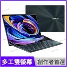 華碩 ASUS UX482EG-0041A1165G7 ZenBook Duo 雙螢幕創作者筆電【14 FHD/i7-1165G7/32G/MX450/1TB SSD/Buy3c奇展】UX482
