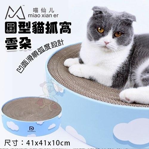 *WANG*FD.Cattery 圓型貓抓窩-雲朵‧凹面滑順弧度設計 休息更舒適‧貓抓板