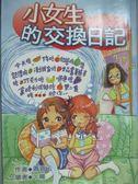 【書寶二手書T1/兒童文學_KOP】小女生的交換日記_蕭喜云