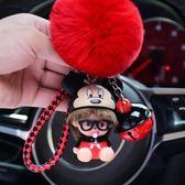 可愛卡通蒙奇奇毛絨球車鑰匙扣圈練女款創意鈴鐺包包掛件豬年禮物 多色小屋