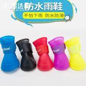 狗狗防滑雨鞋夏季鞋泰迪貴賓鞋子軟底腳套防潑水雨靴寵物用品 店慶降價