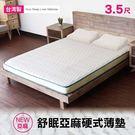 [赫拉名床] (3.5尺) 免運費 床墊 薄型床墊 / 健康舒眠亞麻薄墊 (獨家商品) 【赫拉居家】