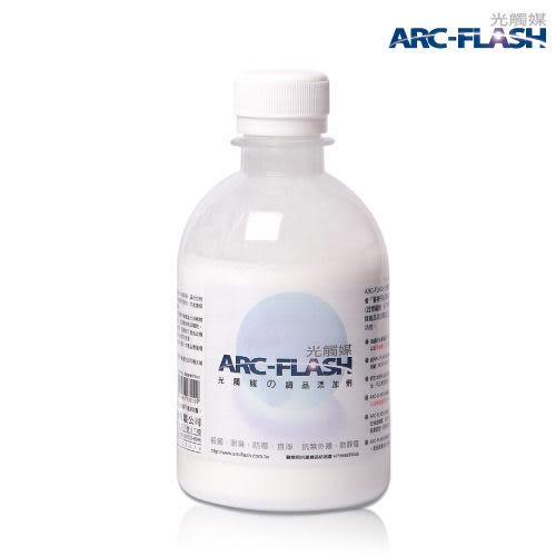 醫療級防護衣DIY -  ARC-FLASH光觸媒洗衣添加劑 250g - 抗菌脫臭、自淨防霉、抗UV