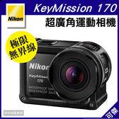 可傑  NIKON  KeyMission 170 度拍攝視野  4K影片  防水 防塵 公司貨 登錄送轉接環+萬用包+讀卡機至6/30