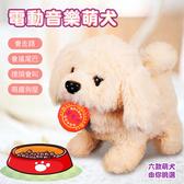 【888便利購】電動音樂超萌寵物犬(療癒安撫小主人)(93320)